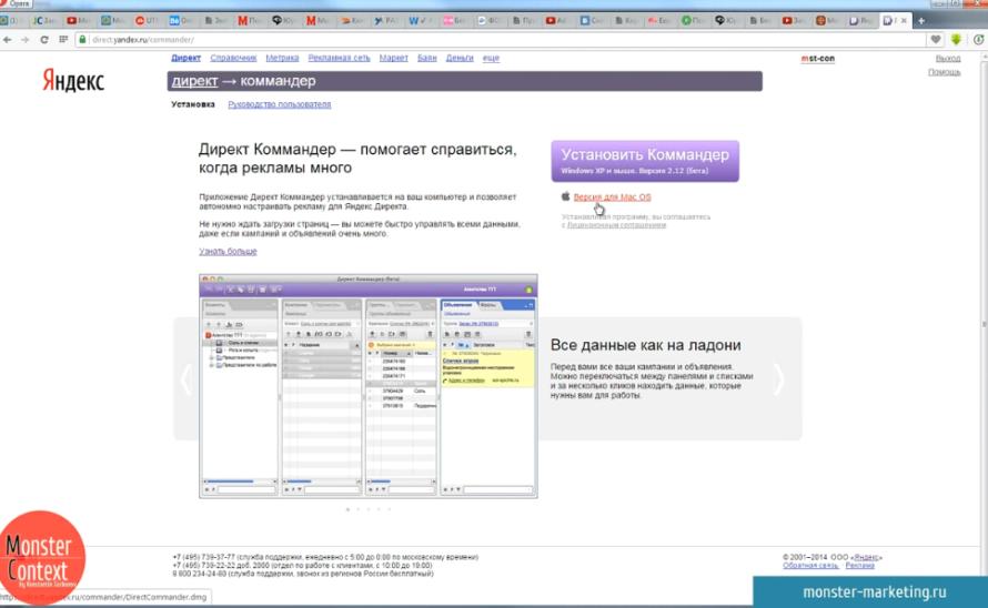 Direct Commander Яндекс Директ - Выбор версии операционной системы для установки Direct Commander