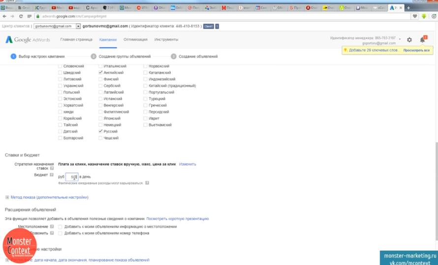 Настройка КМС Google Adwords - Выбор языка. Ставки и бюджет
