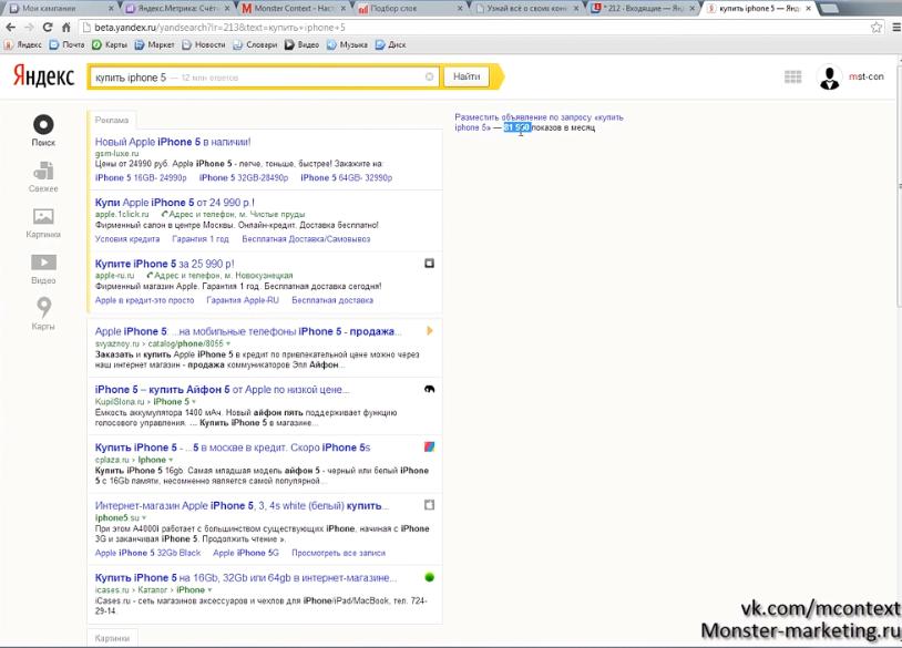 Анализ ниши для Яндекс Директ / google adwords - Выдача по запросу iPhone 5