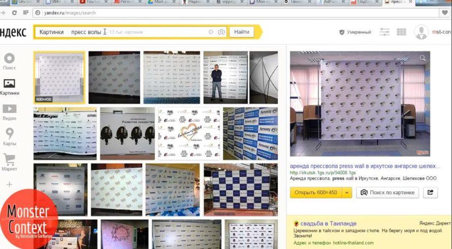 Key Collector Яндекс Директ - Яндекс картинки