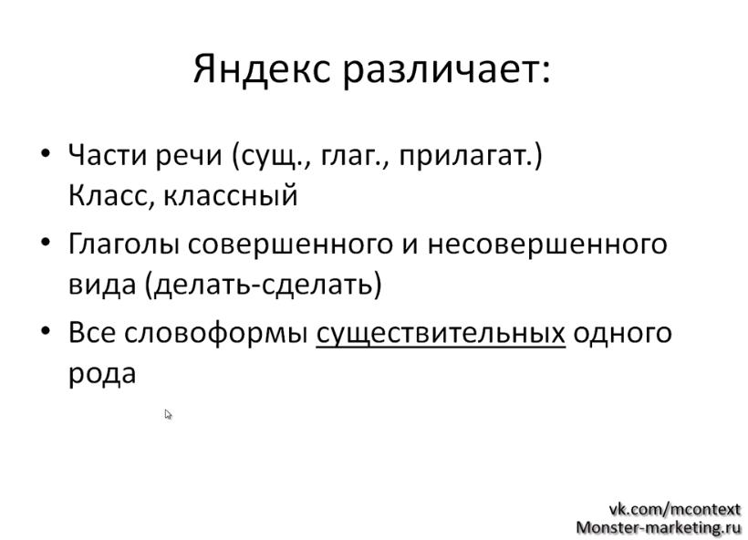 Анализ ниши для Яндекс Директ / google adwords - Яндекс различает