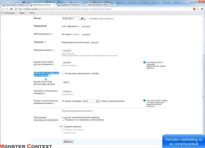 Настройки рекламной кампании в Яндекс Директ - Яндекс визитка