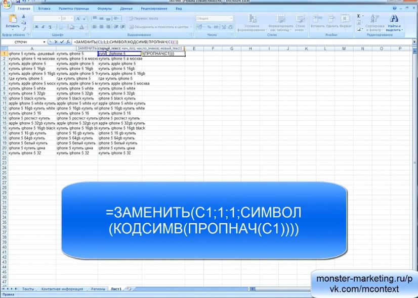 Яндекс Директ Excel. Yandex Direct excel - =ЗАМЕНИТЬ(С1;1;1;СИМВОЛ(КОДСИМВ(ПРОПНАЧ(С1))))