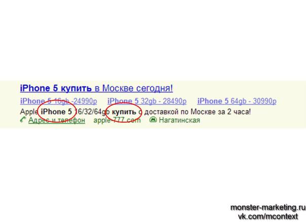 Как правильно писать заголовки и тексты объявлений Яндекс Директ - Жирный текст в тексте объявления для выделения