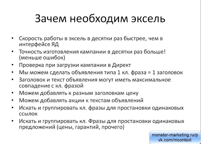 Яндекс Директ Excel. Yandex Direct excel - Зачем необходим Excel