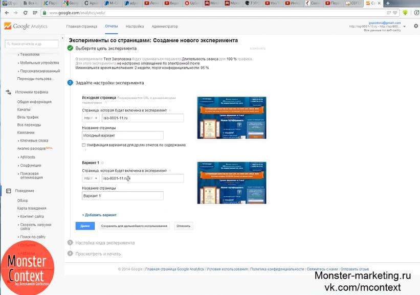 АБ тест страниц сайта или посадочный страниц - Задаем настройки эксперимента