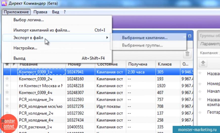 Direct Commander Яндекс Директ - Загружаем рекламную кампанию в Excel файл