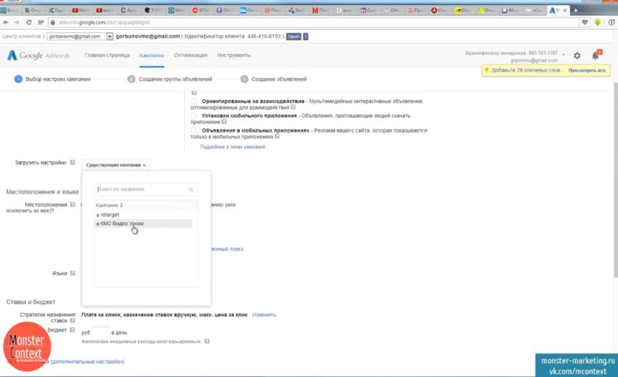 Настройка КМС Google Adwords - Загрузить настройки