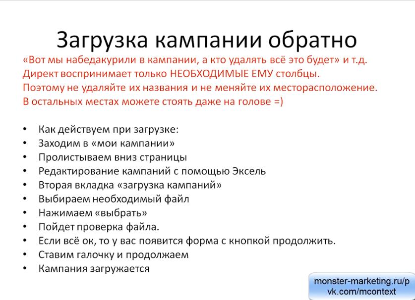 Яндекс Директ Excel. Yandex Direct excel - Загрузка кампании обратно