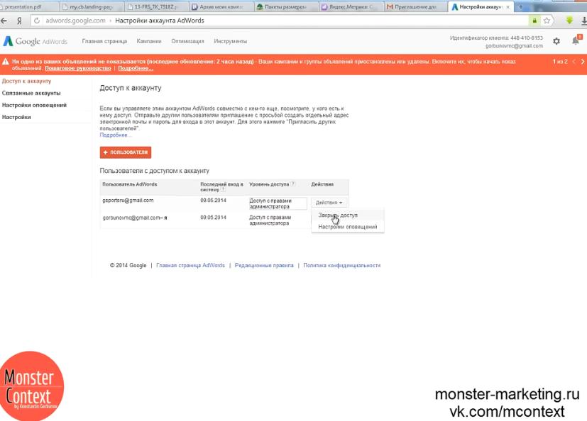 MCC аккаунт или My Client Center в Adwords - Закрываем доступ к AdWords аккаунту для нашего старого Google+ аккаунта