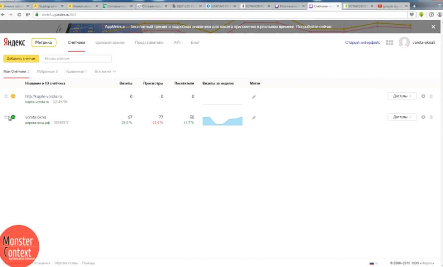 Как установить Яндекс Метрику - Значок о том, что Яндекс Метрика предустановленна, или установлена