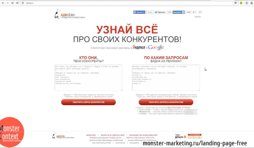 Анализ Рынка и конкурентов для landing page - advse.ru
