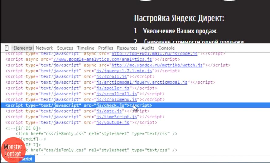 Как установить Яндекс Метрику - check.js
