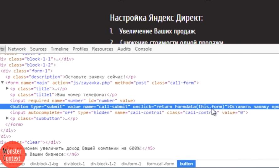 Как установить Яндекс Метрику - return Formdata (this.form)