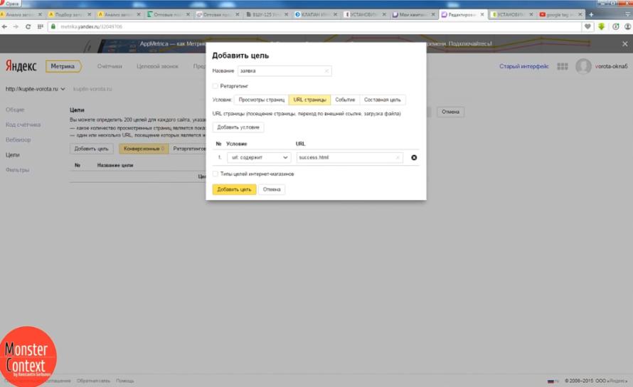 Как установить Яндекс Метрику - success.html