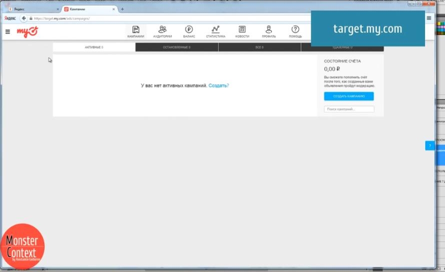 Ретаргетинг target my com - target.my.com