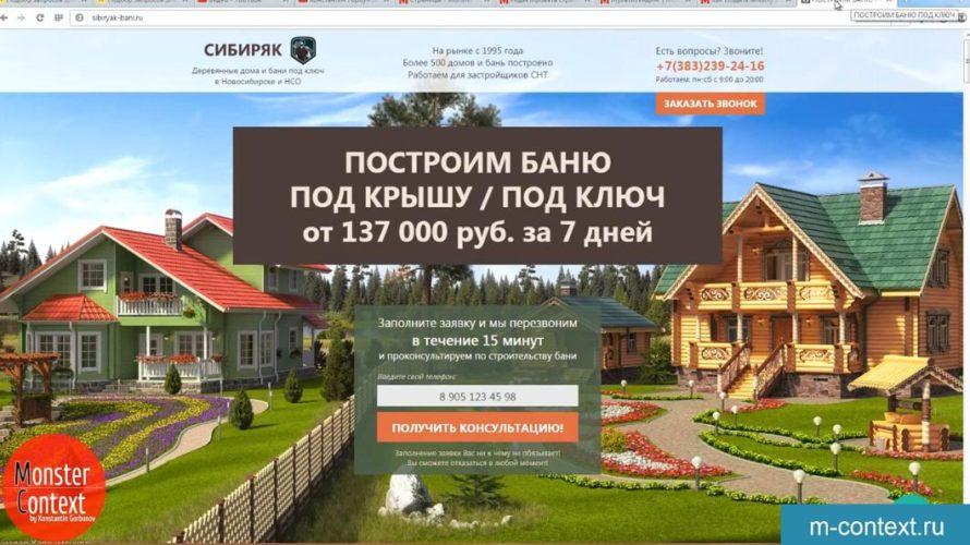Маркетинговый механизм динамичной страницы или мультилендинг - title - подпись в шапке сайта
