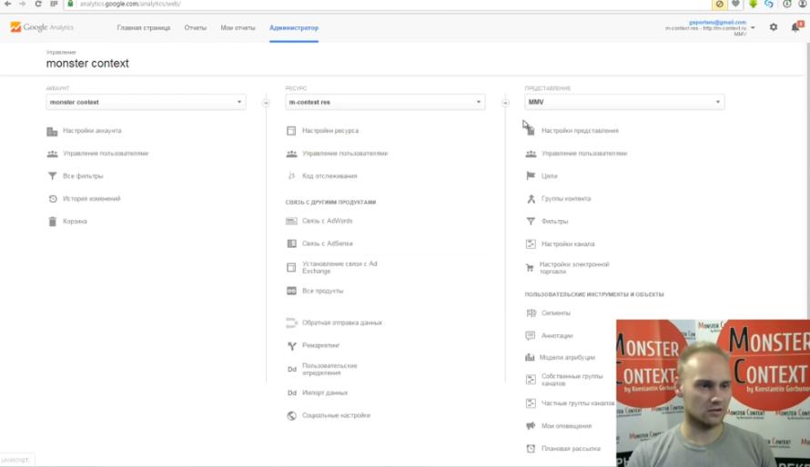 Как смотреть и анализировать статистику Google Analytics - Администратор