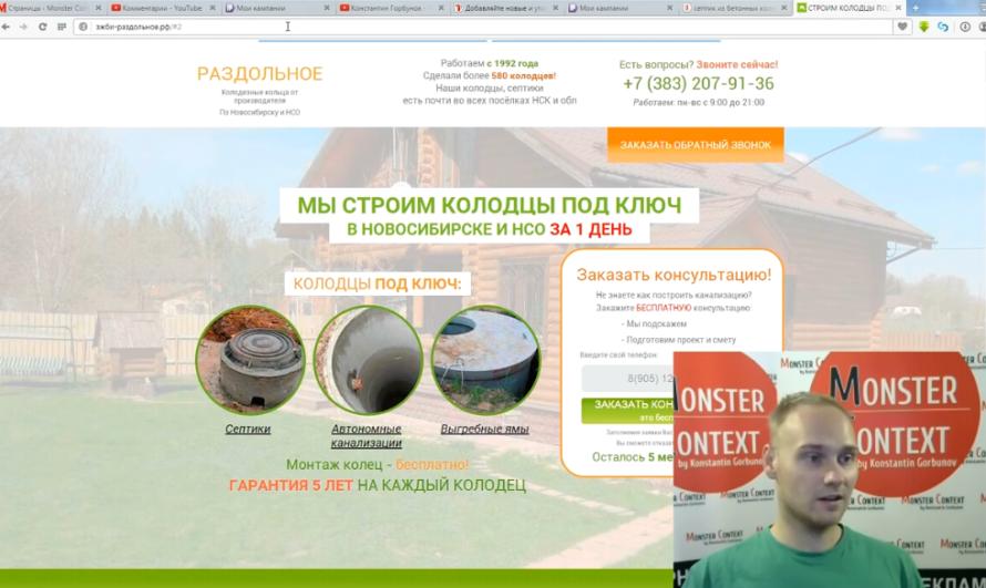 Быстрые ссылки в Яндекс Директ - Анкор на первую главную страницу