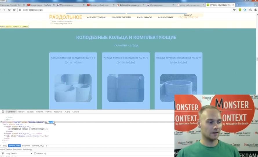Быстрые ссылки в Яндекс Директ - Анкор