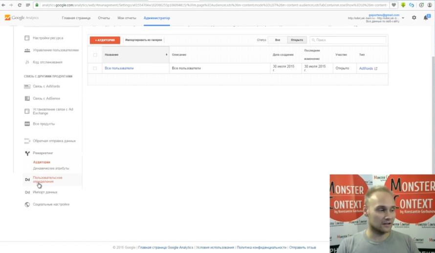 Как смотреть и анализировать статистику Google Analytics - Аудитории