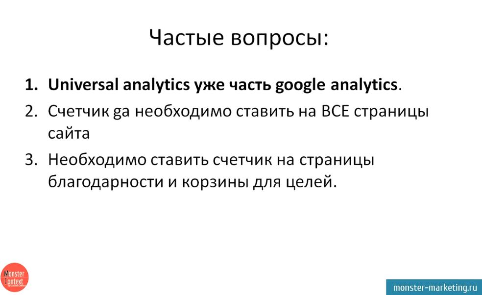 Настройка Google Analytics + цели - Частые вопросы по Google Analytics