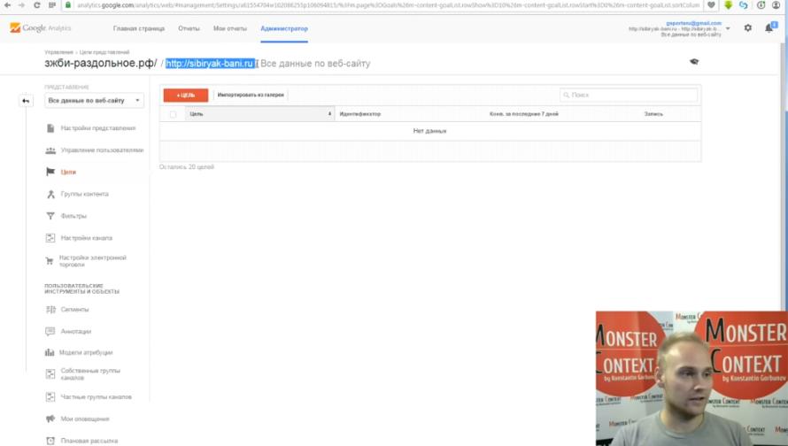 Как смотреть и анализировать статистику Google Analytics - Цель