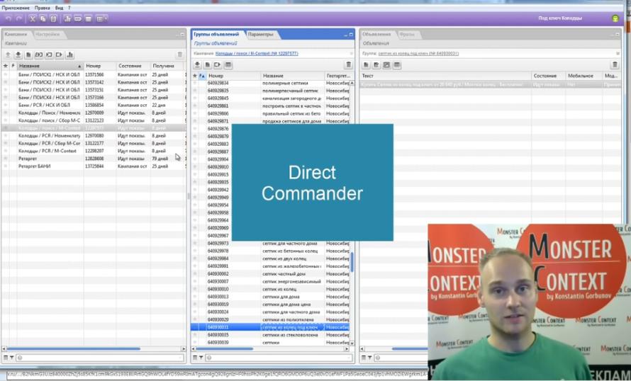 Быстрые ссылки в Яндекс Директ - Direct Commander