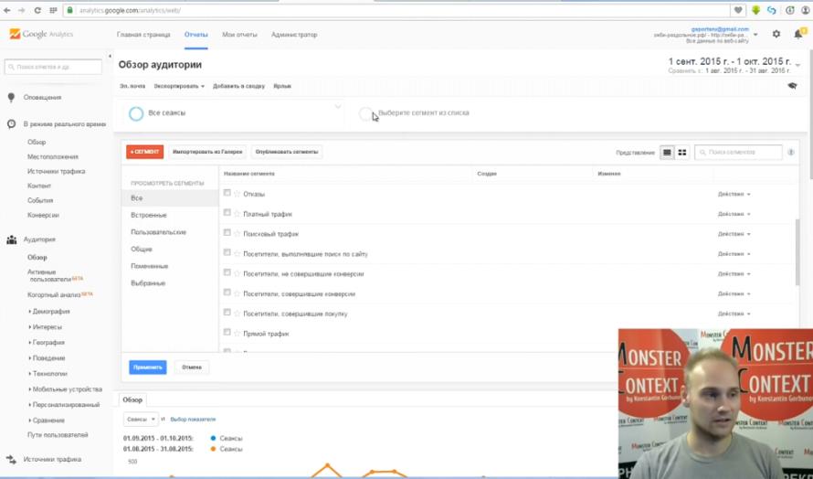 Как смотреть и анализировать статистику Google Analytics - Добавление сегмента