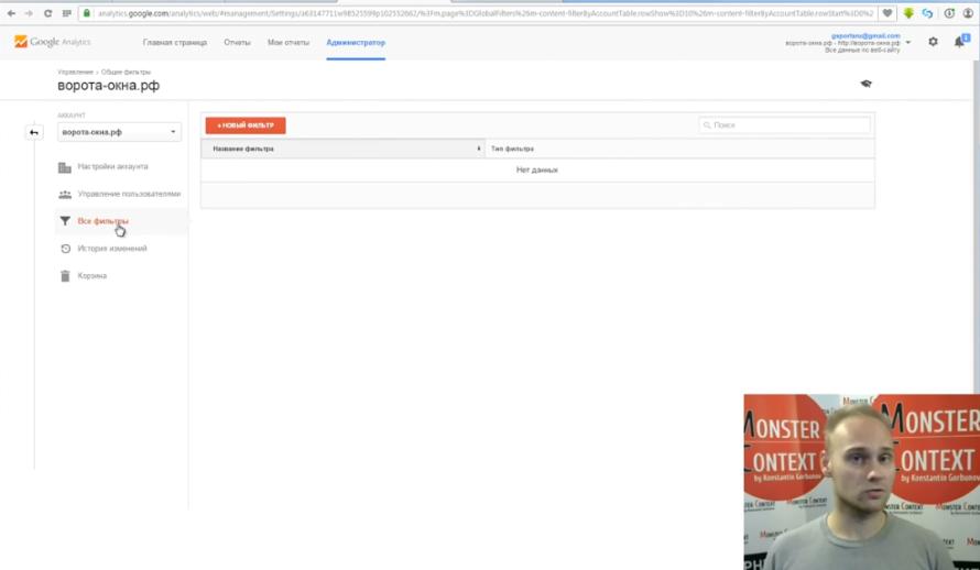 Как смотреть и анализировать статистику Google Analytics - Фильтры