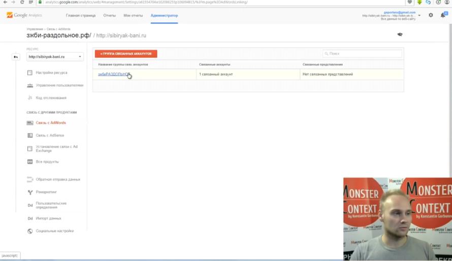 Как смотреть и анализировать статистику Google Analytics - Группа связанных аккаунтов