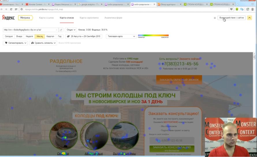 Аналитика Яндекс Метрики - Кнопка взаимодействие с сайтом в Яндекс Метрике 2.0