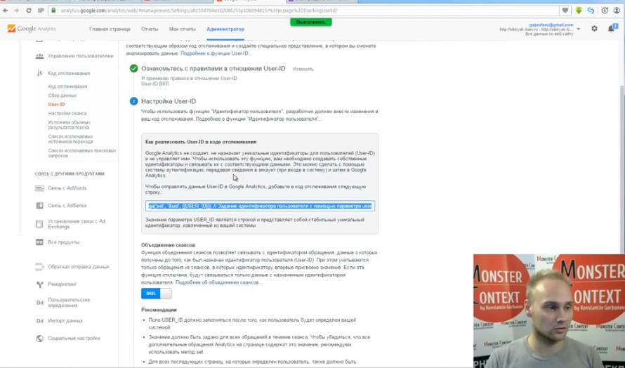 Как смотреть и анализировать статистику Google Analytics - Код User ID