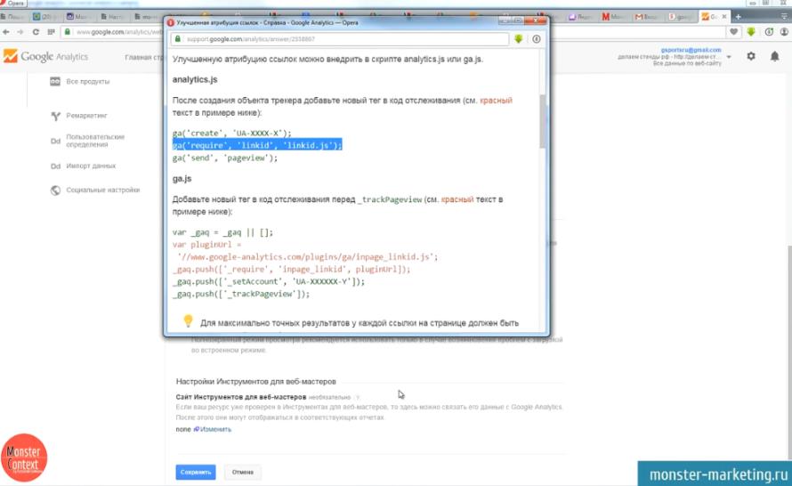 Настройка Google Analytics + цели - Код для создания улучшенной атрибуции ссылок
