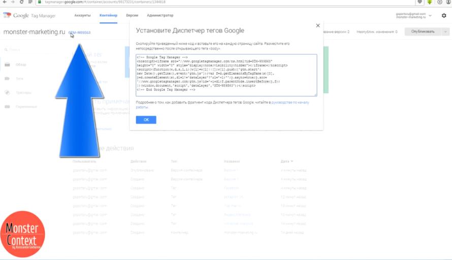 Google tag manager - Код, который необходимо установить на все страницы