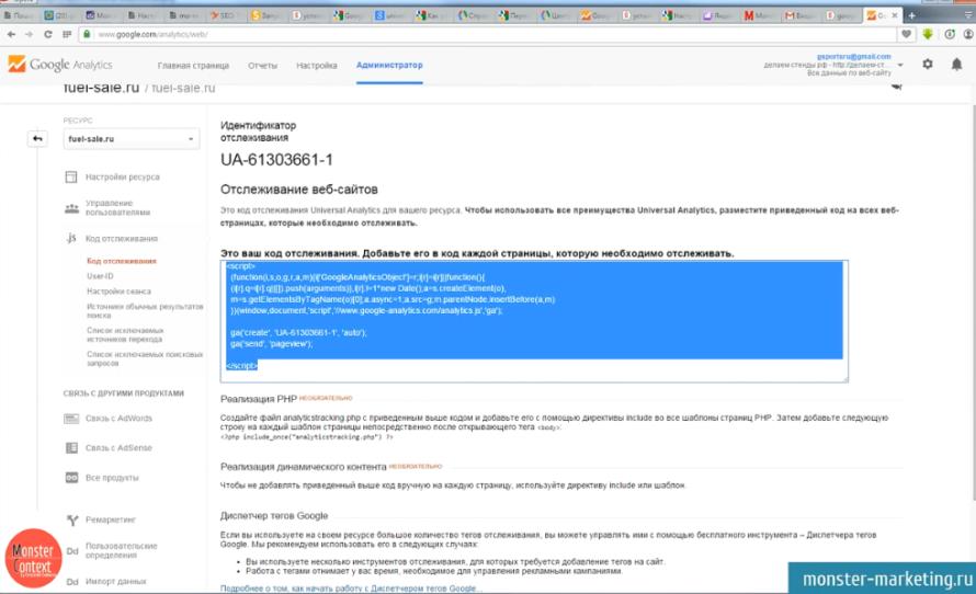 Настройка Google Analytics + цели - Код отслеживания
