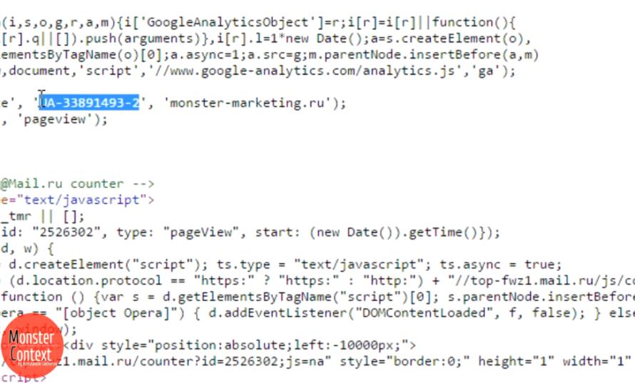 Google tag manager - Код отслеживания