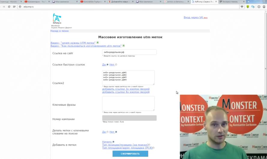 Быстрые ссылки в Яндекс Директ - Массовое изготовление utm меток