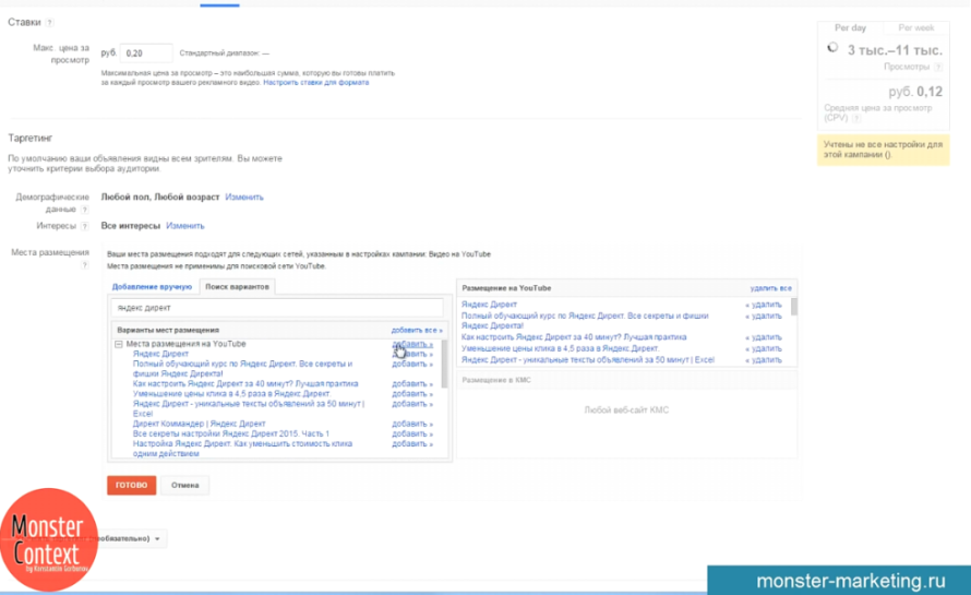 Google Adwords Видеореклама - Места размещения. Добавление вручную