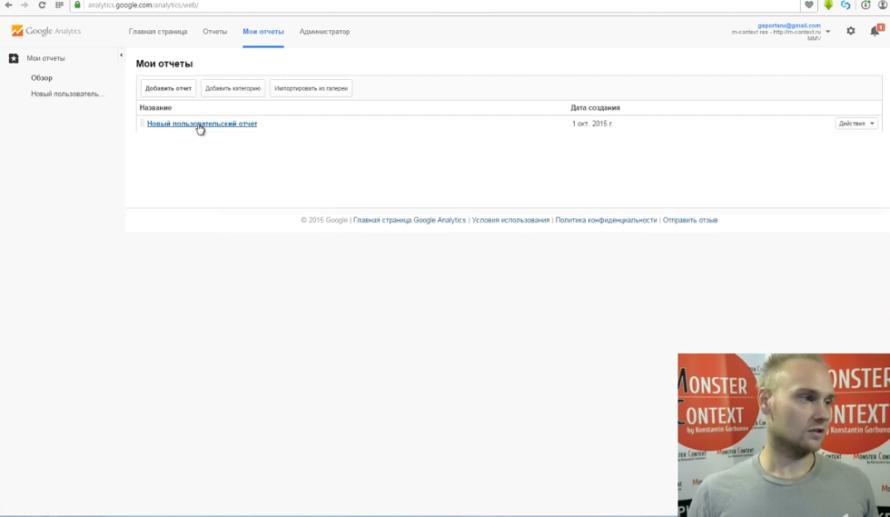 Как смотреть и анализировать статистику Google Analytics - Мои отчеты