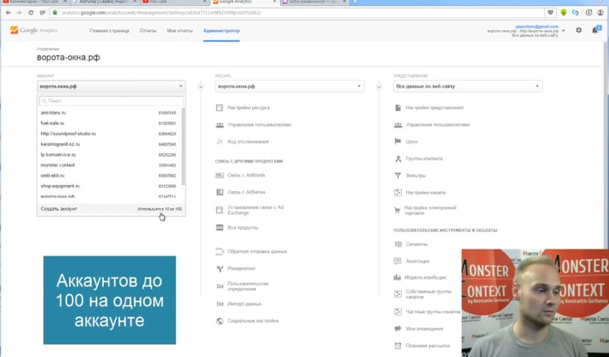 Как смотреть и анализировать статистику Google Analytics - На одном аккаунте может бытьдо 100 аккаунтов