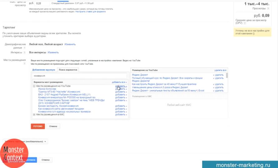 Google Adwords Видеореклама - Настройка вариантов мест размещения