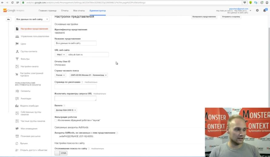 Как смотреть и анализировать статистику Google Analytics - Настройки представления
