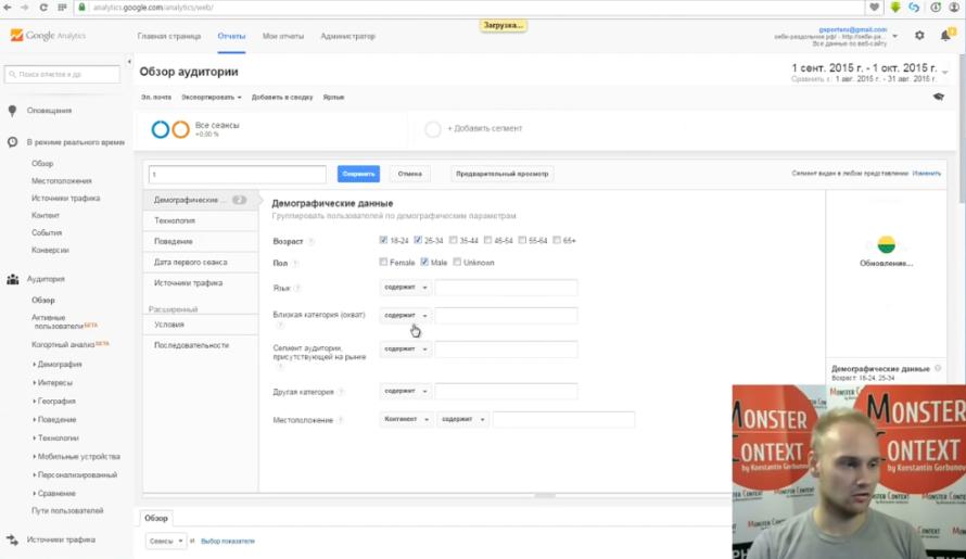 Как смотреть и анализировать статистику Google Analytics - Настройки сегмента