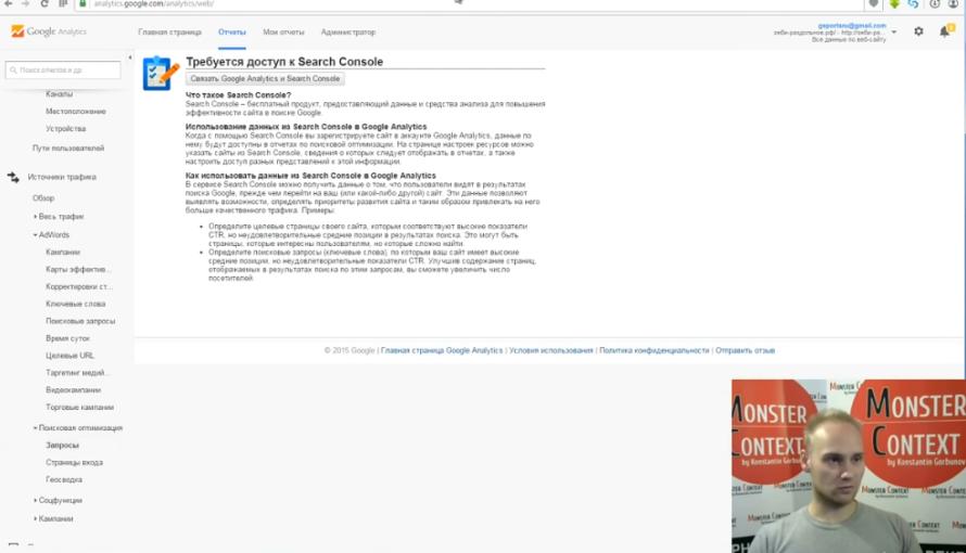 Как смотреть и анализировать статистику Google Analytics - Необходимо Google Analytics привязать к Search Console