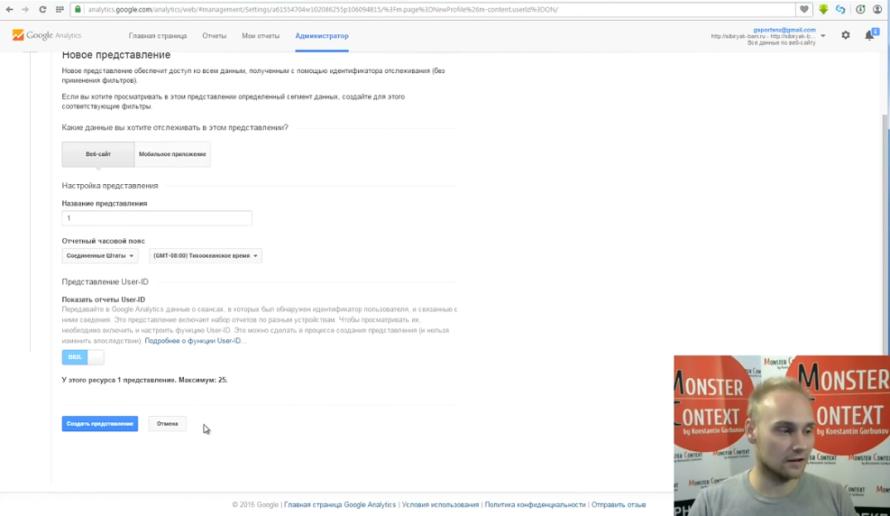 Как смотреть и анализировать статистику Google Analytics - Новое представление