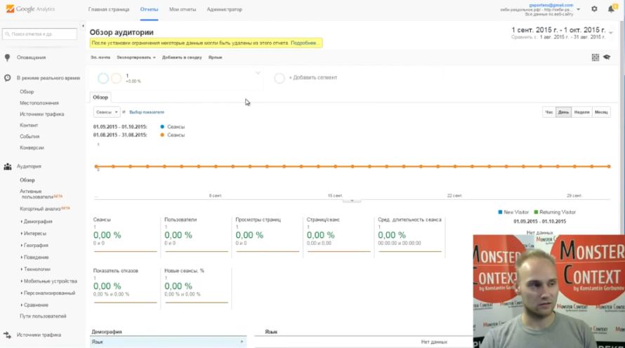 Как смотреть и анализировать статистику Google Analytics - Новый сегмент