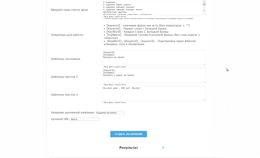 Генератор объявлений Adwords - Операторы для работы
