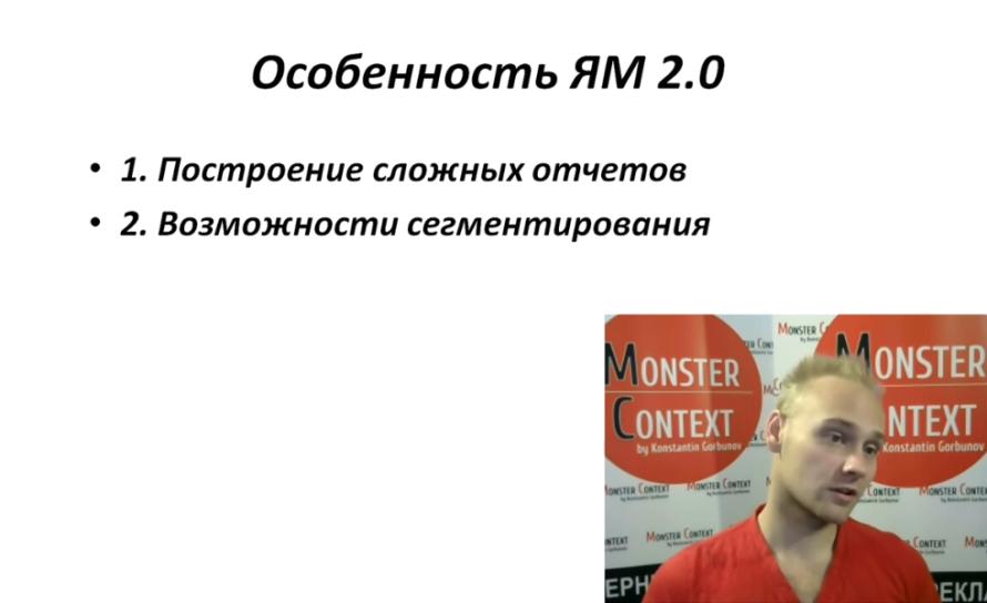 Аналитика Яндекс Метрики - Особенность Яндекс Метрики 2.0