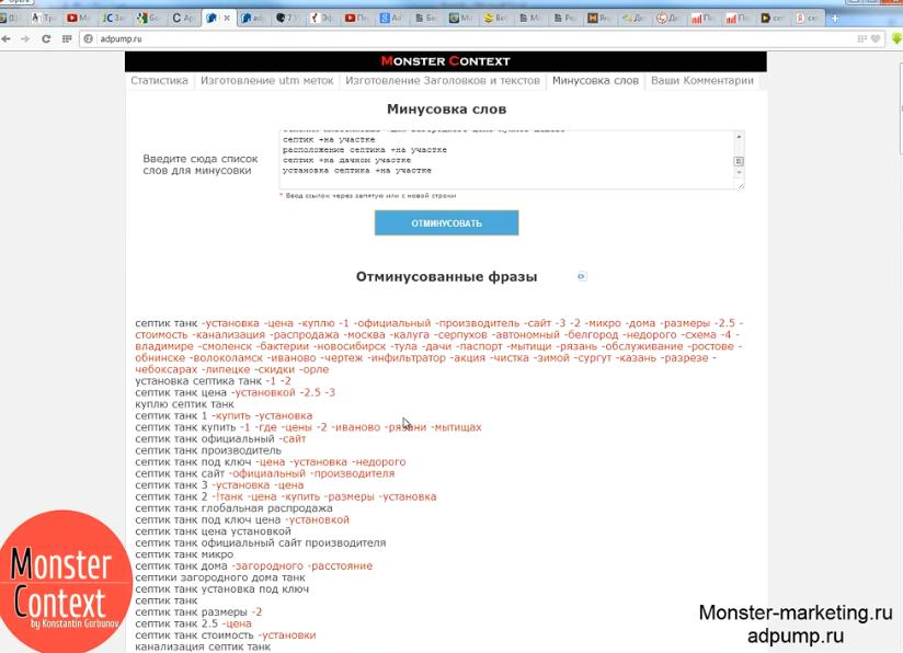 WorkShop #1- Директ. Подбор ключевых слов - Отминусованные фразы